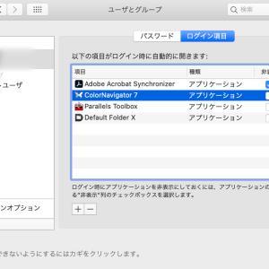 ログイン項目は影響していなかった!─  起動しない16インチ MacBook Proの問題 ─