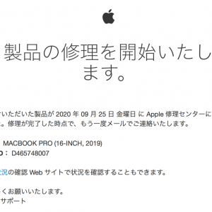 Appleの超速修理レスポンスに驚きました!