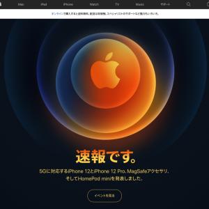 iPhone12/12 Pro 発表!