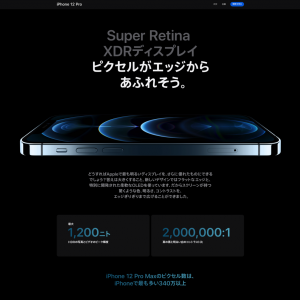 iPhone12/12 Proの話題が…。