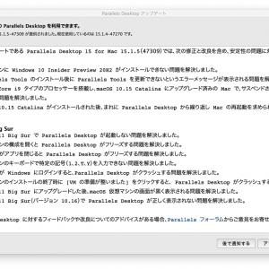 Parallels Desktop 15 for Mac、アップデート!