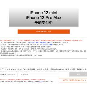iPhone 12 Pro Max、予約完了!