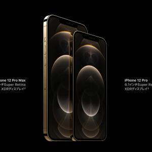 iPhone 12 Pro Max、発売日に手に入りそう!