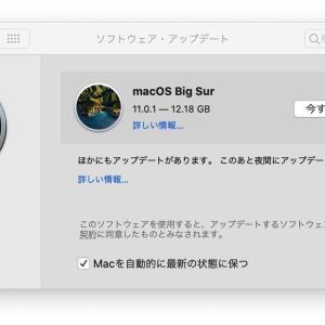 macOS Big Surへのアップデートは、しばし待つ?