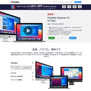Black Friday特価!Parallels Desktop 16 for Mac、アップグレード料金が20%オフの4,163円!12月2日まで!