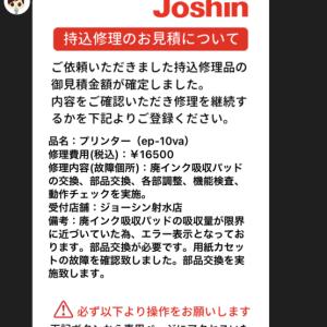 ジョーシンのシステムとEPSONに怒り!