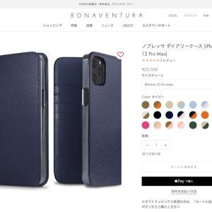 iPhone 12  Pro Max用手帳型ケース、ポチッと!