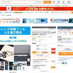 iPhone 12 Pro Max用カメラレンズフィルム、再度購入!