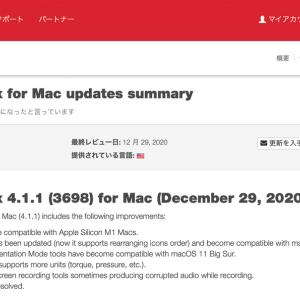 Parallels Toolbox 4.1.1 (3698) for Mac (December 29, 2020)にアップグレード!