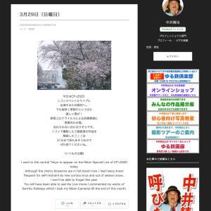 訂正!中井精也さん、去年のCP+2020 ONLINEでは出演されていました!