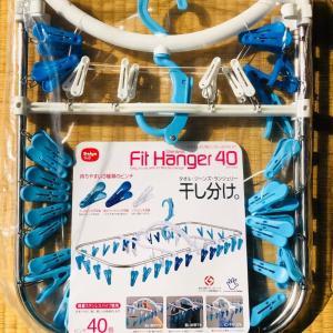 【洗濯干しハンガー】ステンレス干し分け角ハンガー(R)fit40-ST Fit Hanger 40 を買いました