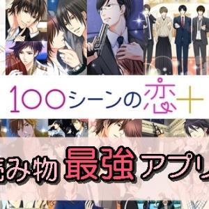 100シーンの恋+のレビュー!恋愛読み物アプリは小説を超えた!