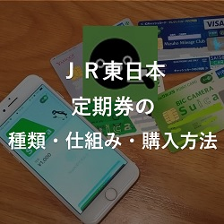 JR東日本 定期券の基本情報(種類・仕組み・購入方法)