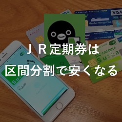【JR定期券】区間分割で安くなる方法と仕組み、利用上の注意点