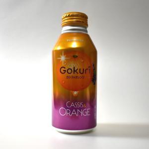 Gokuri カシス&オレンジは大人の味わいとか関係なしに美味い