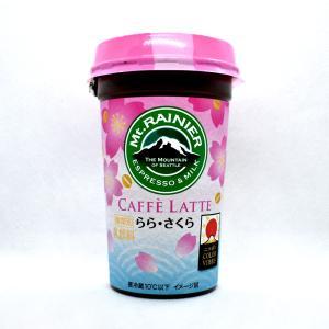 桜感ほとんど無し「マウントレーニア カフェラッテ らら・さくら」は後味にツンっ!とした感じがするカフェラッテ