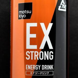 マツキヨ EXSTRONGエナジードリンクはオロナミンCを濃く、毒々しくした味、うまい!