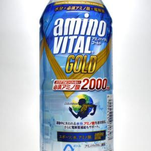 マスカット風味がおいしいスポーツドリンク「アミノバイタルGOLD2000ドリンク」