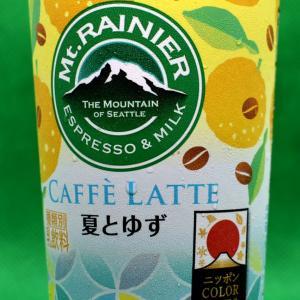 コーヒーにゆずフレーバーをぶち込んだ「マウントレーニア カフェラッテ 夏とゆず」が通常のマウントレーニアとあまり変わらない件