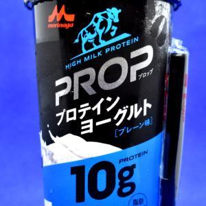 そこそこ美味しく飲める「PROPプロテインヨーグルト」厳しい評価をすると後味が微妙