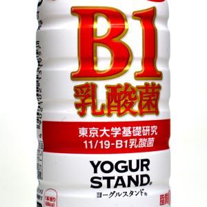 日本コカ・コーラの乳酸菌飲料「ヨーグルスタンドB1乳酸菌」とはどんな飲み物?味や期待できる効果について詳しく解説