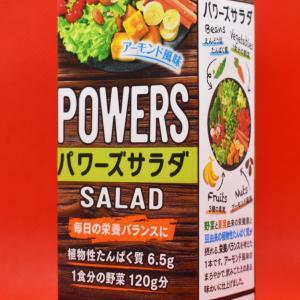 伊藤園パワーズサラダ「POWERS SALAD」はアーモンド風味が低評価の理由ではないだろうか?