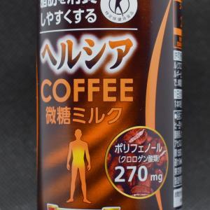 トクホ缶コーヒー「ヘルシアコーヒー 微糖ミルク」は甘ったるくなく飲みやすい味、体脂肪云々よりも味の方が重要だ