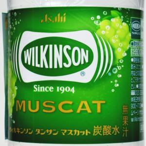 刺激強め・苦み弱めの「ウィルキンソン タンサン マスカット」がグッド!そのまま飲んで満足度が高い炭酸水