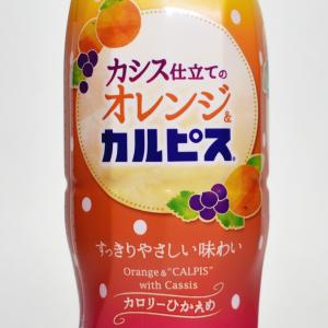 カルピスっぽくないカルピス「カシス仕立てのオレンジ&カルピス」がセブン&アイ限定で発売!