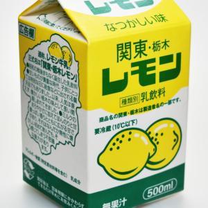 圧倒的な優しさと素朴感「関東・栃木レモン」を飲みほすひととき