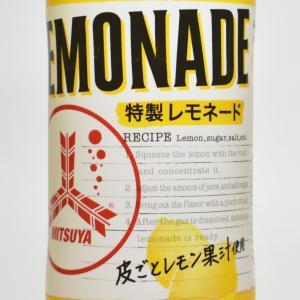 お洒落な雰囲気の三ツ矢特製レモネードは美味いのか?実際に飲んでレビューした結果、期待値を下回る美味さの微妙な評価