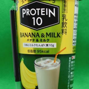 バナナ・オレ味のプロテイン飲料「PROTEIN10バナナ&ミルク」