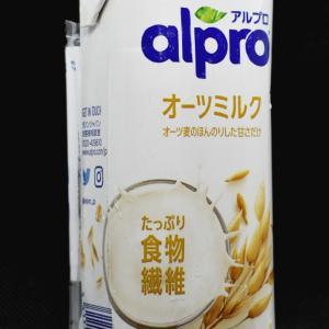 ALPRO(アルプロ)オーツミルクってどんな味?うまいのかまずいか、実際に飲んでみた感想と評価を詳しくレビュー