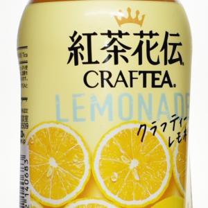 紅茶花伝クラフティー(CRAFTEA)レモネードは実際に飲むと渋みと酸っぱさがある大人向けのレモンティーだった