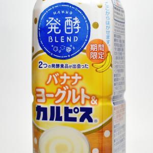 これは複雑な味!「発酵BLENDバナナヨーグルト&カルピス」を実際に飲んで分かったことを詳しくレビュー
