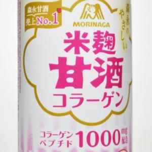 どうせ女向けの美容甘酒飲料なんだろ?と思いながら「森永のやさしい米麹甘酒コラーゲン」を飲んだら意外な結果に...