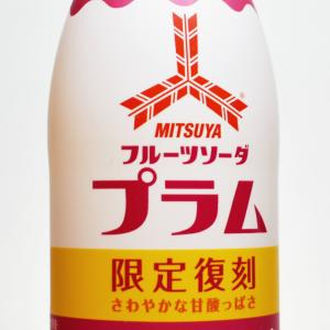 1974年の限定復刻「三ツ矢フルーツソーダプラム」は甘い梅ソーダまたは酸っぱい桃ソーダの味ですもも味は弱め!