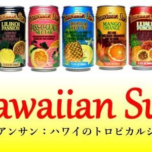 ハワイのトロピカルドリンク「ハワイアンサン」とは?全種類飲み比べレビュー