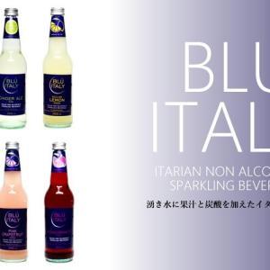 イタリアンソーダ「ブルーイタリー」とは?全種類飲み比べレビュー