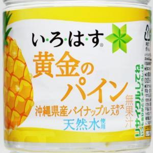 「い・ろ・は・す 黄金のパイン」夏にグビグビ飲めるパイナップルウォーター登場!