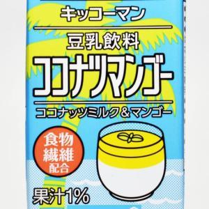 南国トロピカル豆乳?「キッコーマン 豆乳飲料 ココナツマンゴー」で南国気分を味わっちゃおう!