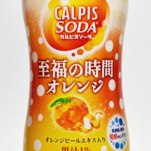 低評価「カルピスソーダ 至福の時間オレンジ」は苦みなし、カルピス味・オレンジ味ともに薄い!