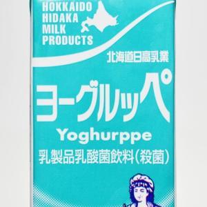 北海道日高乳業ヨーグルッペの味は南日本酪農協同ヨーグルッペと微妙に違う?実際に飲んで分かった事実とは