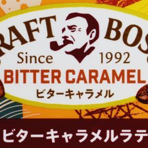 キャラメルが強く香るカフェラテ「クラフトボス ビターキャラメルラテ」を詳しくレビュー!