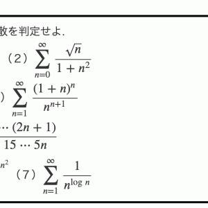 例題で理解する級数の収束・発散判定(解析学 第I章 実数と連続10)