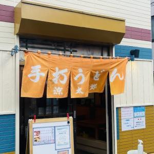 『手打うどん 涼太郎』で肉汁うどん(武蔵野うどん)を食べて来た!