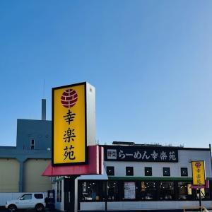 """所沢で唯一の『幸楽苑』にて激安""""中華そば""""を食べて来た!"""
