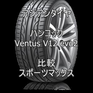 アジアンタイヤ Ventus V12 evo2のレビューとスポーツマックスとの比較