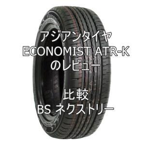 アジアンタイヤ ECONOMIST ATR-KのレビューとBS ネクストリーとの比較
