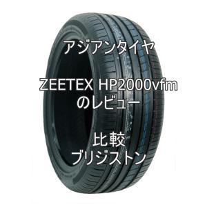 アジアンタイヤ ZEETEX HP2000vfmのレビューとブリジストンとの比較